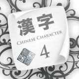 Chinese Character | Lesson 4