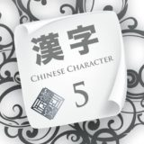 Chinese Character | Lesson 5